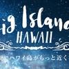 ハワイの魅力に特化したサイトがオープン、合わせてアンケートに答えるとハワイ島への往復航空券が当たるキャンペーンも実施