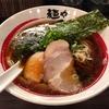【今週のラーメン2065】 麺や でこ (川崎・新丸子) 醤油そば