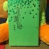 【小説おすすめ】「夏」に読みたい面白いおすすめ小説10選!!