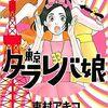 男性読者視点の「東京タラレバ娘」その1