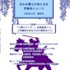 『なかみ博士の気になる学術系ニュース』'20年11月 増刊号の情報~ #FGO #刀剣乱舞 #上杉謙信 の資料本メモ特集号