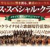 有楽町【コンサート】東京国際フォーラム ウクライナ国立歌劇場管弦楽団 ~クリスマス・スペシャル・クラシックス~