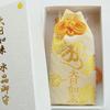特別価格・常陸国最古の霊山・御岩神社の大日如来水晶御守・お守り