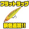 【ラパラ】固定重心バルサミノー「フラットラップ」に新色追加!