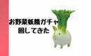 ダイコンとカブー!お野菜妖精ガチャ