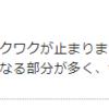 感想BOXお返事(4月分)