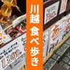 【小江戸 川越】蔵造りの町並みを散策!食べ歩きしてきた