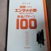 『図解でわかる!エンタメ小説を書きたい人のための黄金パターン100』を読んだ