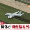 【速報】航空自衛隊岐阜基地で哨戒機が滑走路を逸脱するトラブル