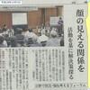 防災・福祉を考えるフォーラム(日野町)にて発表しました