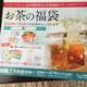 【お茶専門店ルピシア】夏の福袋予約!冬版レビューや妊婦さんへの注意