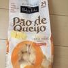 コストコの「ポン・デ・ケージョ」という名のチーズパンがウマい