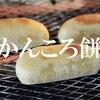 ロコの名にかけて! 長崎の「かんころ餅」!