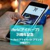 ≪iHerb(アイハーブ)≫iHerb24周年記念~iHerbプライベートブランド24%OFF~