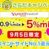 【緊急企画】すぐたまの9月5日限定キャンペーン!YAHOO!ショッピングで追加で2.5%分のネットマイルを上乗せできる方法を徹底解説!