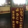 湯沢ボード旅行 2日目☃(谷川岳 天神平スキー場)