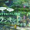 大人も泣ける!感動する!おすすめアニメ映画ランキング18選!2017年版!