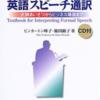 スピーチ通訳の勉強