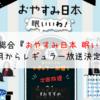 【おすすめ】祝!NHK総合『おやすみ日本 眠いいね!』が4月からレギュラー放送決定!