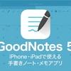 iPadのGoodNotesがすごすぎる件
