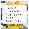 【イベント】レゴデュプロのトレインセットでこどもの日 回転ずしパーティー
