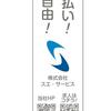 お客様事例-東京都目黒区・スエ・サービス様vol.3-