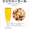 人気第2位の生姜ビール!反響が大きくて何度も造っています❀