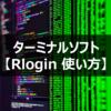 ターミナルソフト【Rlogin 使い方】