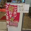 R-1ぐらんぷり2018準決勝 2018-02-12-025