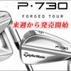 本日からTaylorMade P730 Custom Irons (カスタムアイアン)が手に入ります。。