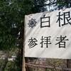 鶴ヶ峰で 会いましょう