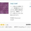 wordpressで画像遅延読み込みプラグイン「Lazy Load」 の利用方法 あと モバイルとGooglebot対策