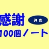 【育児記録】長所&感謝100個ノート【双子次女】