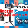 【プライムデー2020】ZHIYUN SMOOTH 4|Amazonセール買い時チェッカー
