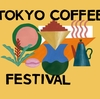 TOKYO COFFEE FESTIVALへ行きました