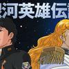 【アニメ】銀河の歴史を君は見たか 壮大なスペースオペラ『銀河英雄伝説』