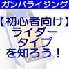 【ガンバライジング初心者講座】勝つために重要な要素⑤「カードの特性(ライダータイプ)を理解しよう」