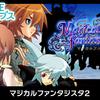 3人パーティで進化した魔法合成RPG!『G-MODEアーカイブス35 マジカルファンタジスタ2』レビュー!【Switch】