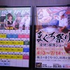 大江戸温泉物語グループ ホテルニュー塩原が大好きなんです