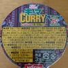 カップ麺「カップヌードルキーマカレー」を食べてみました
