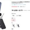 【メモ】安価な20000円以下のデジタル顕微鏡について