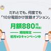 LINEモバイル、10分電話かけ放題オプションと通話料半額サービスの提供開始!!