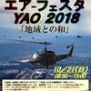 大阪■10/21■エアーフェスタYAO 2018