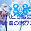 リハビリ職の聴診器の選び方と基礎知識