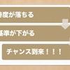 【大チャンス】プログラミングキャンプがディスられているぞ!!
