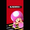 スーパーマリオラン・キノピオラリー(トードラリー)のルール説明!(Super Mario Run)