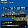 DQMSL「大魔宮出現!!の巻」ミッション「サポートを含むドラゴン系だけのパーティでクリア」を達成しました。