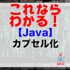 【Java】カプセル化