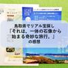 鳥取県でリアル宝探し『それは、一体の石像から始まる奇妙な旅行。』の感想