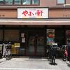 やよい軒大山店の 桜島どりの親子丼